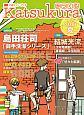 かつくら 2016夏 (19)
