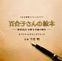 終戦スペシャルドラマ「百合子さんの絵本 ~陸軍武官・小野寺夫婦の戦争~」
