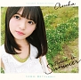 裸足でSummer(A)(DVD付)