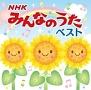 決定盤!!NHKみんなのうた ベスト