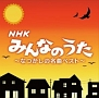 決定盤!!NHKみんなのうた~なつかしの名曲ベスト~