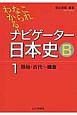これならわかる!ナビゲーター日本史B 原始・古代~鎌倉 (1)