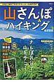 山さんぽ&ハイキング<首都圏版> 日帰りで楽々!わかりやすいコースMAP付き
