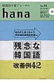 hana 韓国語学習ジャーナル(14)