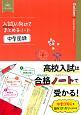入試に向けてまとめるノート 中学国語