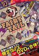 月刊 FAIRY TAIL コレクション (10)