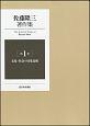 佐藤隆三著作集 文化・社会の日米比較 (1)