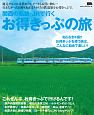 関西の私鉄・JRで行く お得きっぷの旅