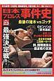 日本プロレス事件史 週刊プロレスSPECIAL(23)