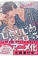 ひとりじめマイヒーロー<特装版> (5)