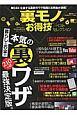 裏モノお得技ベストセレクション お得技シリーズ66