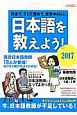 日本語を教えよう! 2017 日本で、そして海外で、世界中の人に