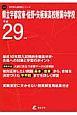 県立宇都宮東・佐野・矢板東高校附属中学校 平成29年