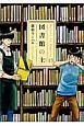 図書館の主 (13)