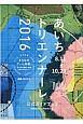 あいちトリエンナーレ オフィシャルガイドブック 2016