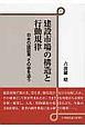 建設市場の構造と行動規律 日本の建設業、その姿を追う