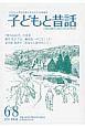 季刊 子どもと昔話 (68)