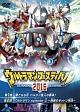 ウルトラマン THE LIVE ウルトラマンフェスティバル2016 スペシャルプライスセット