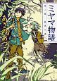 ミヤマ物語 第二部 結界の森へ (2)