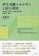 再生可能エネルギーと国土利用 事業者・自治体・土地所有者間の法制度と運用