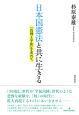日本国憲法と共に生きる 「真理と平和」を求めて