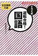 トライ式 逆転合格!国語 30日間問題集<完全新版> 公立高校入試