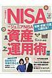 NISA+ジュニアNISA 資産運用術