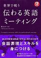 世界で戦う 伝わる英語ミーティング CD BOOK