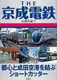 HE 京成電鉄 都心と成田空港を結ぶショートカッター