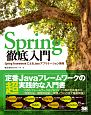 Spring徹底入門 Spring FrameworkによるJavaアプ