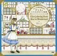 アリスの不思議かわいい物語 おしゃれな塗り絵BOOK