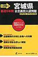宮城県公立高校入試問題 CD付 平成29年