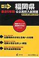 福岡県 公立高校入試問題 最近5年間 CD付 平成29年