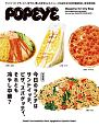 POPEYE特別編集 今日のランチはサンドイッチ、ピザ、スパゲッティ、それとも冷やし中華? MAGAZINE FOR CITY BOYS