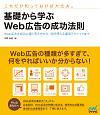 基礎から学ぶWeb広告の成功法則 Web広告を成功に導く考え方から、明日使える運用テ