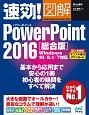速効!図解・PowerPoint 2016<総合版> Windows 10/8.1/7対応