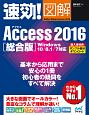 速効!図解 Access 2016<総合版> Windows 10/8.1/7対応