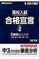高校入試 合格宣言<改訂2版> (2)