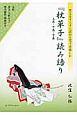 『枕草子』読み語り(上・中・下) 原文をすらすら読める電子書籍CD