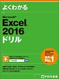 Microsoft Excel 2016 ドリル