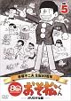 おそ松くん 第5巻 赤塚不二夫生誕80周年/MBSアニメ テレビ放送50周年記念
