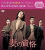 妻の資格 コンパクトDVD-BOX[スペシャルプライス版]