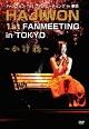 1st ファンミーティング in 東京