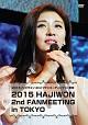 2015 2nd ファンミーティング in 東京