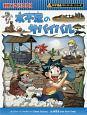 水不足のサバイバル 科学漫画サバイバルシリーズ 生き残り作戦