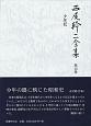 西尾幹二全集 少年記 (15)