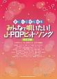 楽しい合唱名曲集 みんなで唄いたい!J-POPヒット・ソング<改訂3版> メロディー+コーラスパート/ピアノ伴奏