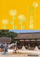 9月の京都 京都12か月