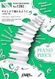 やさしさで溢れるように by Flower ピアノソロ・ピアノ&ヴォーカル cover ver
