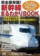 新幹線まるわかりBOOK<完全保存版>